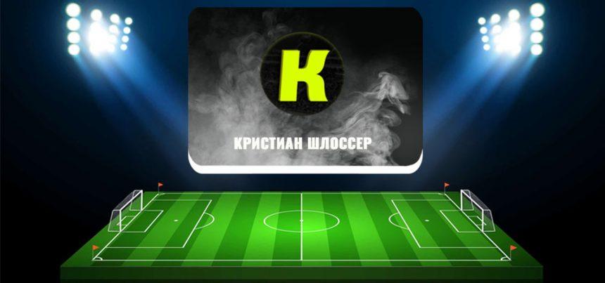 Кристиан Шлоссер в вк и telegram — обзор и отзывы о каппере