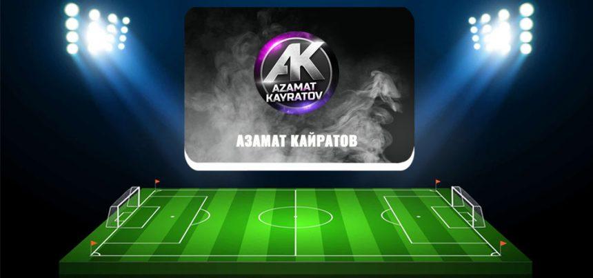 Азамат Кайратов в telegram — обзор и отзывы о каппере