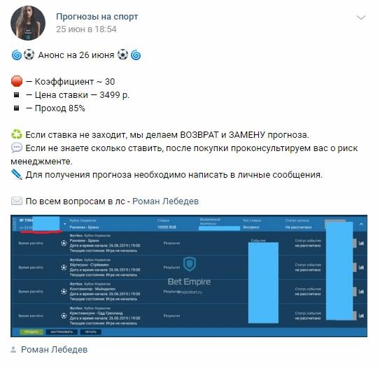 Прогноз от empirebet.ru