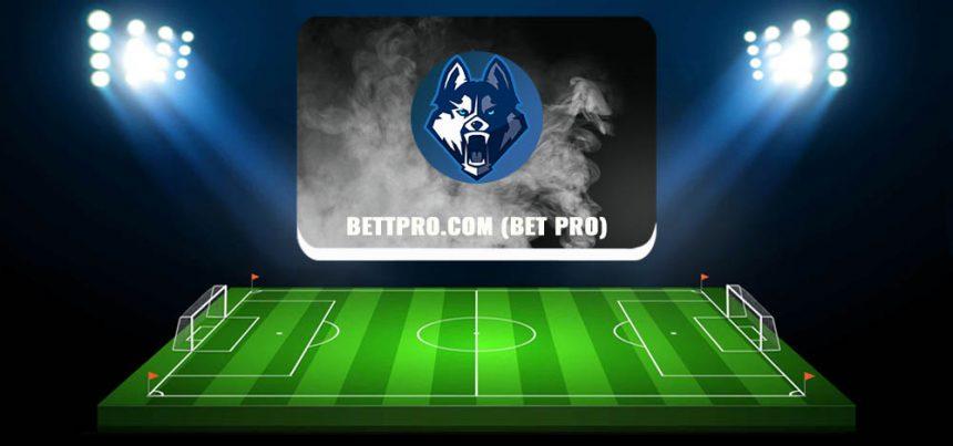 Bettpro.com (Бет Про) — обзор и отзывы о каппере