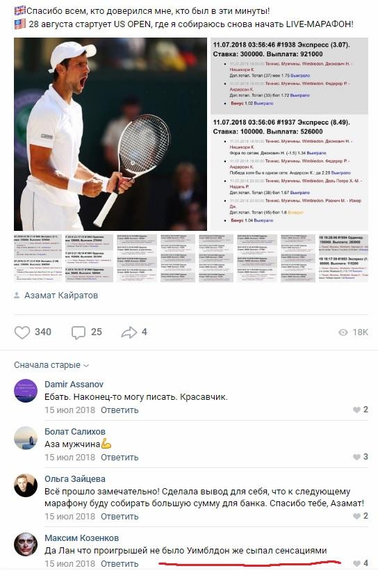 Азамат Кайратов отзывы