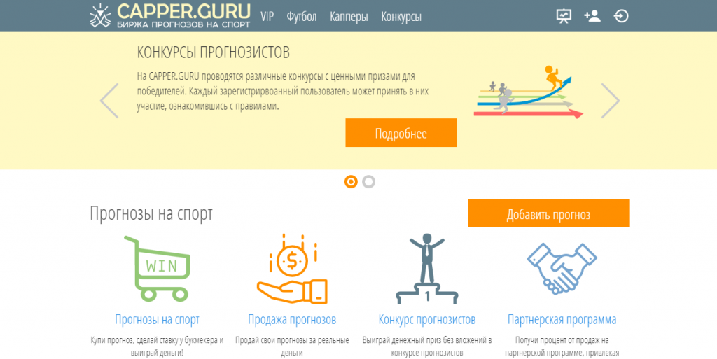 Сайт Каппер.Гуру