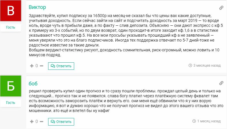 GetitBet.ru отзывы