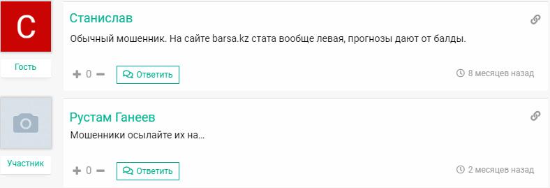 Barsa.kz отзывы