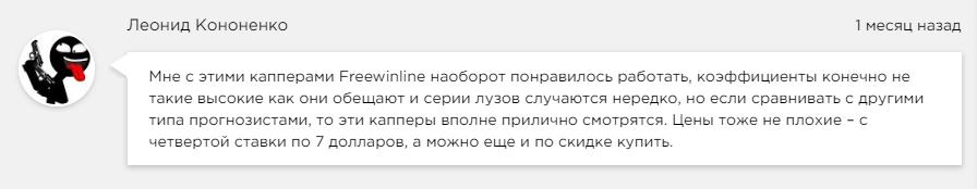 Freewinline отзывы