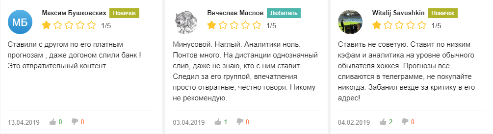 hockeybets.ru отзывы