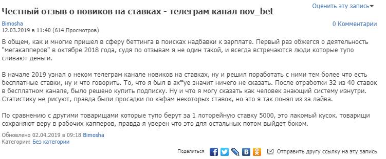 Отзывы о телеграм канале Новиков на ставках