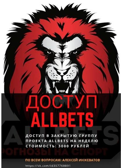 Цены прогнозов AllBets.pro