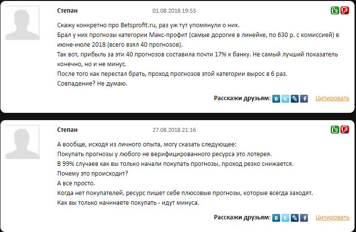 BetsProfit.ru отзывы