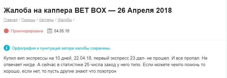 БетБох.рф отзывы