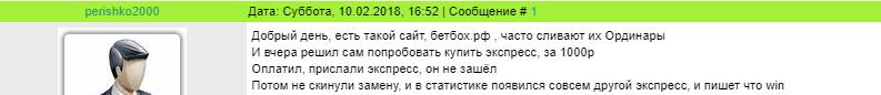 Отзывы bet-box.ru