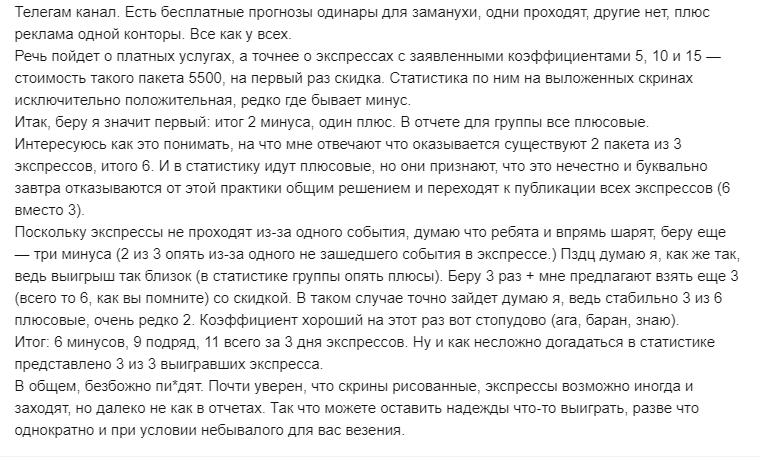 Отзывы о каппере Фавор Крещенский