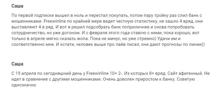 Отзыв о каппере freewinline