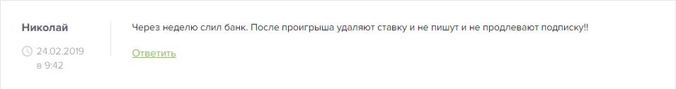 Отзывы о каппере BetBol.ru