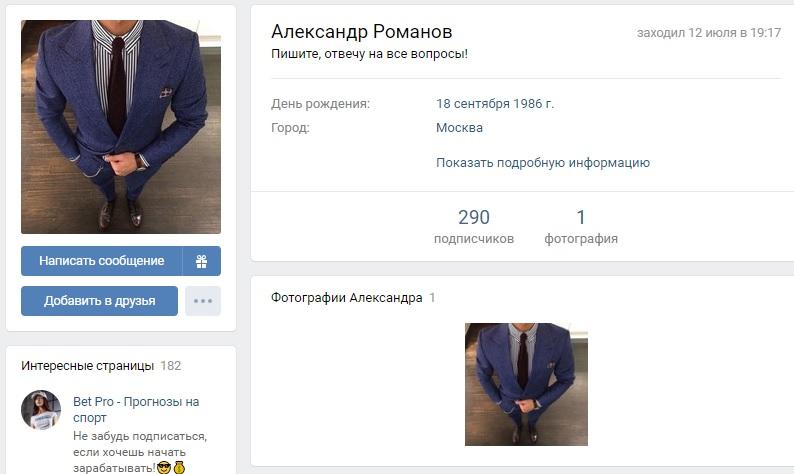 Александр Романов ставки