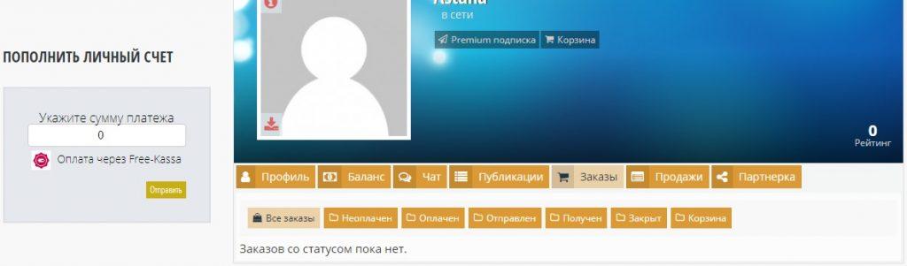 Кабинет клиента BetGroup.ru