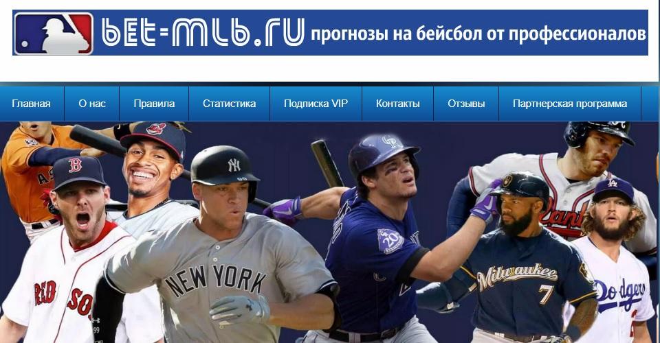 Внешний вид сайта Bet-mlb.ru