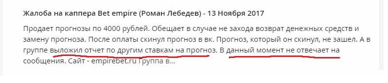 Empirebet.ru отзывы
