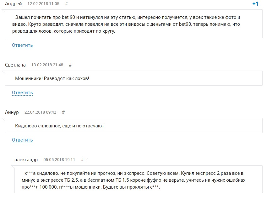 Bettpro.com (Бет Про) отзывы