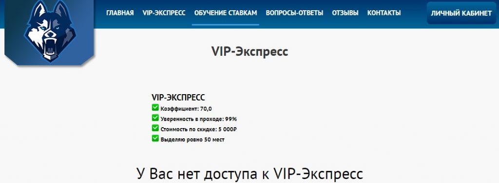 Цены сайта bettpro.com