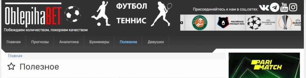 Внешний вид сайта Oblepihabet.ru