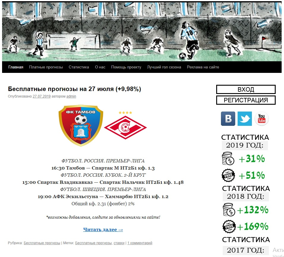 Внешний вид сайта uprofitbet.ru