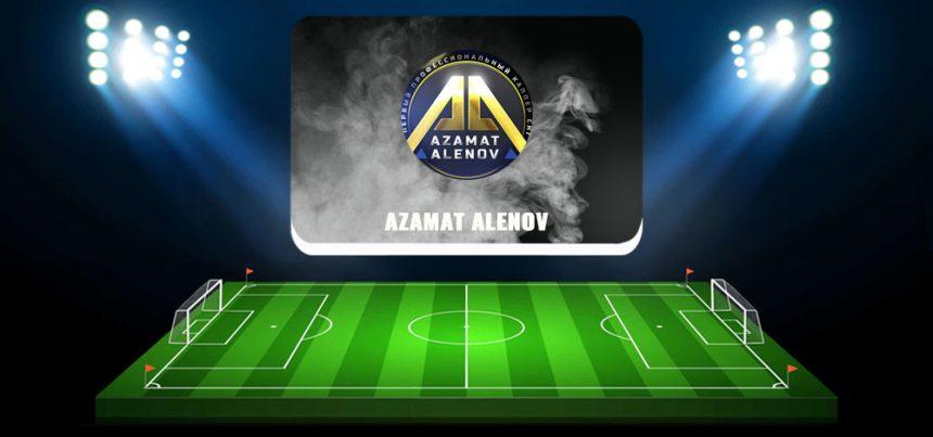Азамат Аленов (Azamat Alenov) в telegram и вк — отзывы о каппере