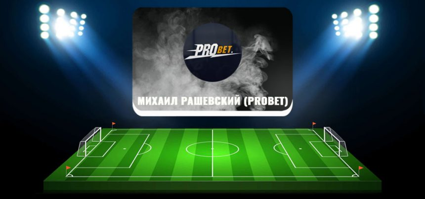ProBet (Михаил Рашевский) — отзывы о каппере