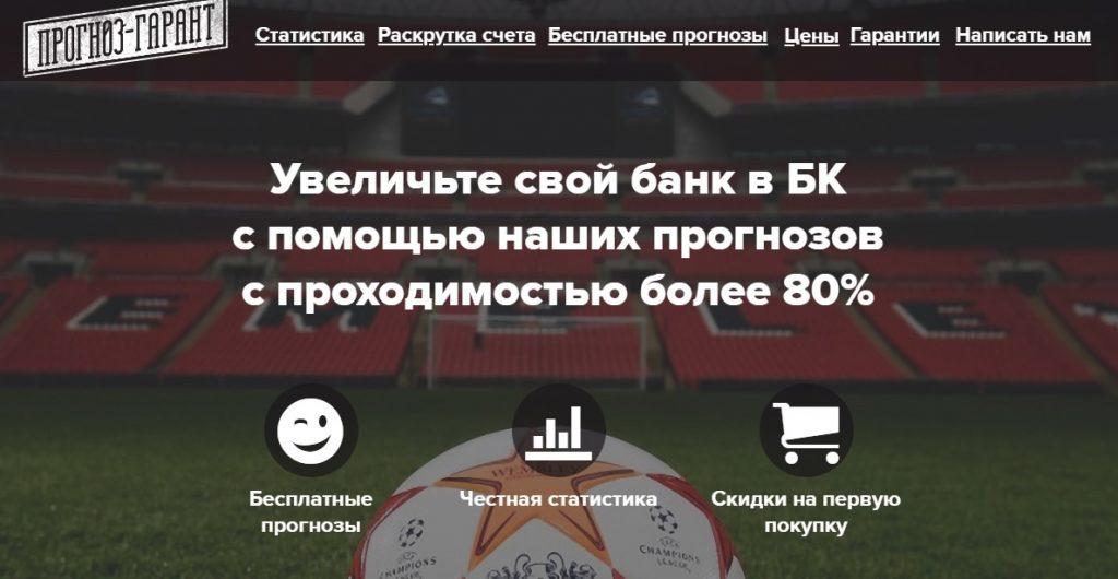 Внешний вид сайта prognoz-garant.ru