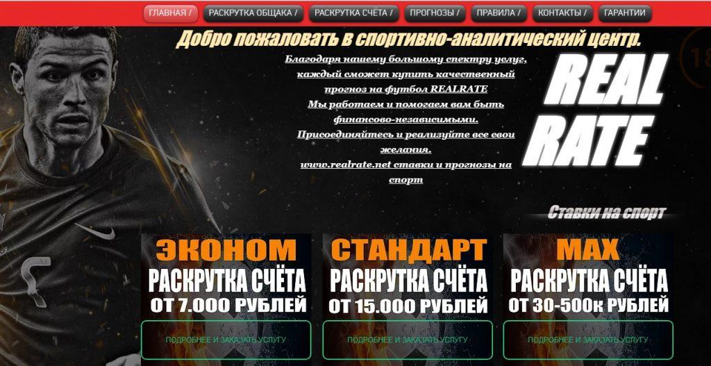 Внешний вид сайта RealRate.net
