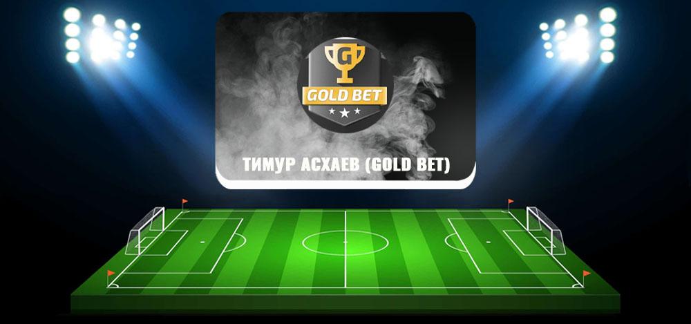 Gold Bet (Тимур Асхаев) в вк — обзор и отзывы о каппере