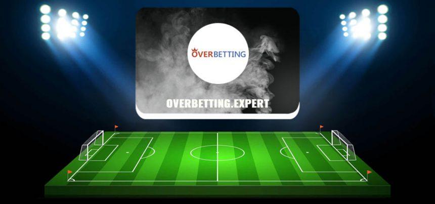 Overbetting.expert — обзор и отзывы о каппере