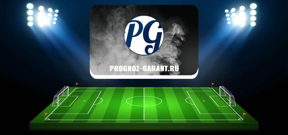 Prognoz-Garant.ru (Прогноз Гарант) — обзор и отзывы о каппере