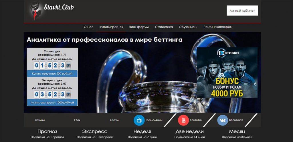 Внешний вид сайта Stavki.Club