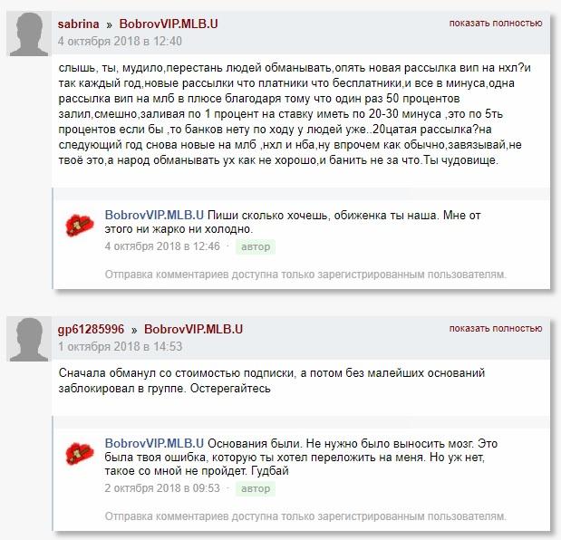 Prognoz-mlb.ru отзывы