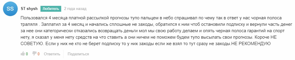StavkaCity.ru (Ставка Сити) отзывы