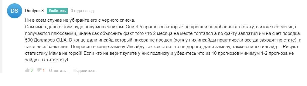prognoz-garant.ru отзывы