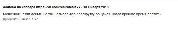 Александр Федоров отзывы