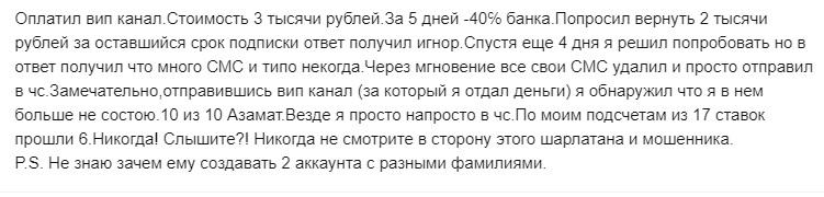 Азамат Аленов отзывы
