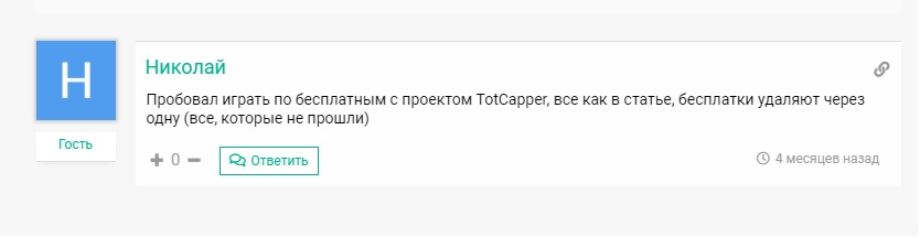 totcapper отзывы