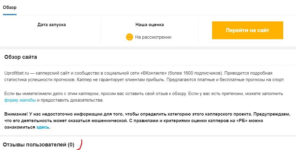 uprofitbet.ru отзывы