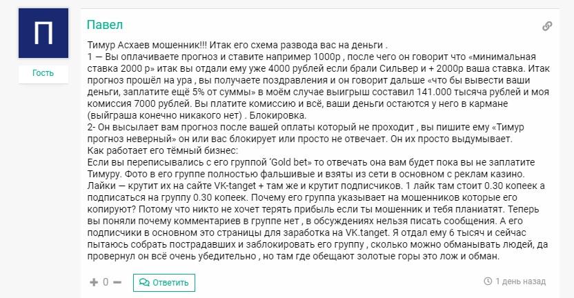 Тимур Асхаев (Gold Bet) отзывы
