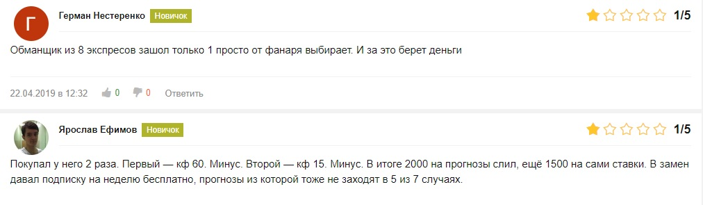 Volkov Bet отзывы