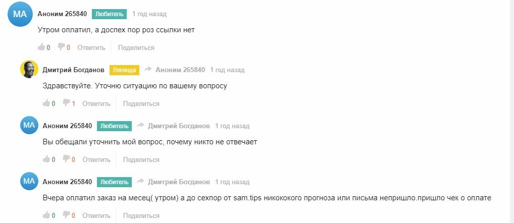 Отзывы о сайте sam.tips