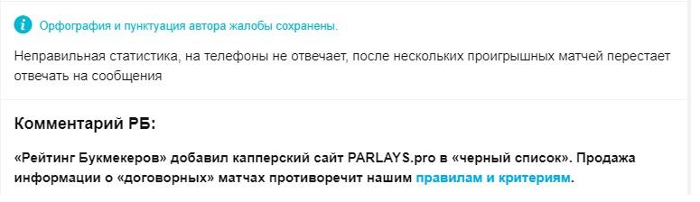 Отзывы о договорных матчах Parlays.pro