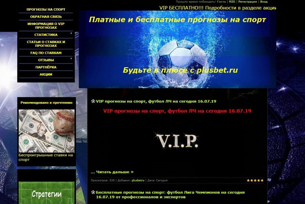 Внешний вид сайта plusbet.ru