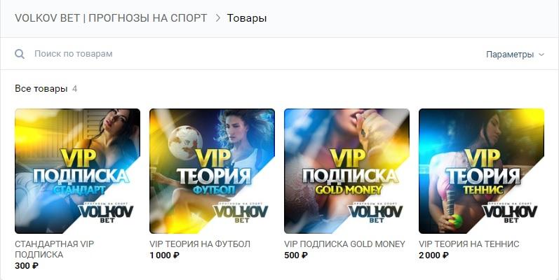 Цены прогнозов Volkov Bet