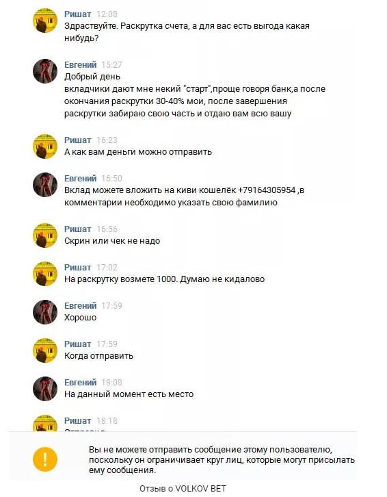 Volkov Bet раскрутка счета