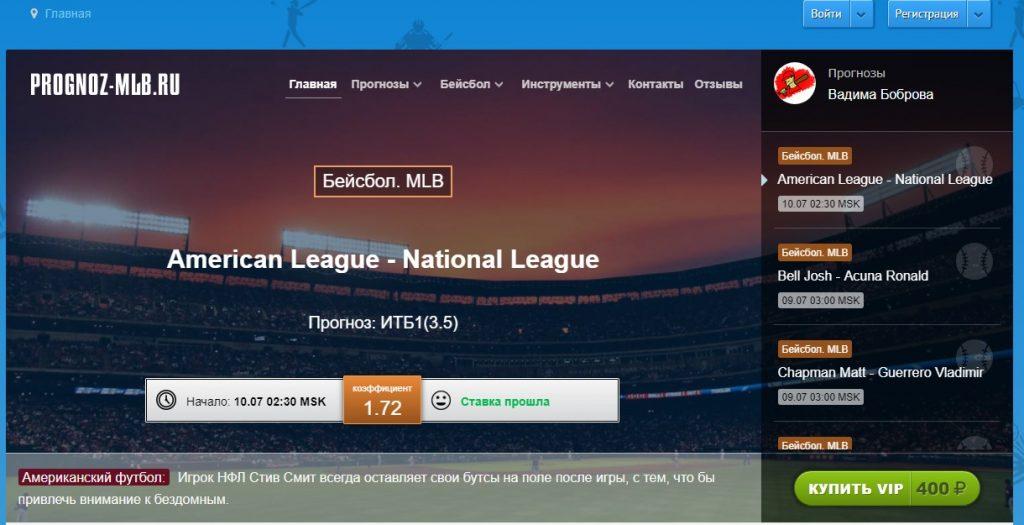 Внешний вид сайта Prognoz-mlb.ru