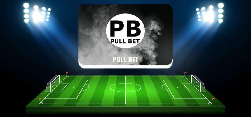 Pull bet в вк — отзывы о каппере